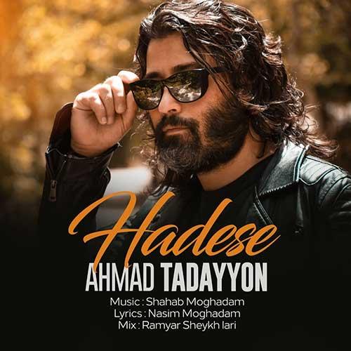 دانلود آهنگ من از چشمای تو خوندم که دیگه بر نمیگردی احمد تدین
